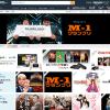 M-1グランプリ2001-2015がAmazonプライムビデオで見放題!!