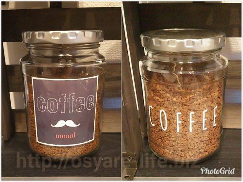 コーヒー 保存瓶