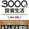 超低金利時代だからこそ、この本を見て月々3000円投資を始めてみた