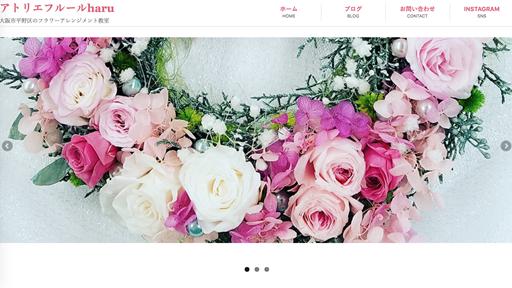アトリエフルールharu WEBサイト