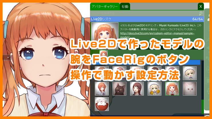 Live2Dで作ったモデルの腕をFaceRigのボタン操作で動かす設定方法