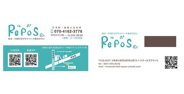 Repos梅田様 ショップカード・名刺