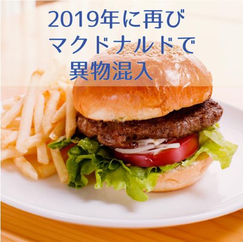 2019年に再びマクドナルドで異物混入