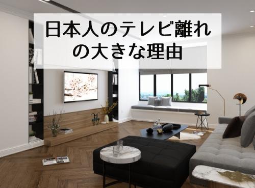 日本人のテレビ離れの大きな理由