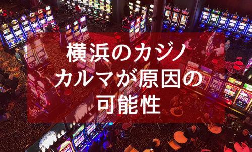横浜のカジノ カルマが原因の可能性