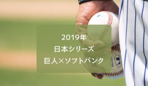 2019年 日本シリーズ 巨人対ソフトバンク