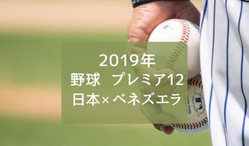 2019年 野球 プレミア12 日本×ベネズエラ
