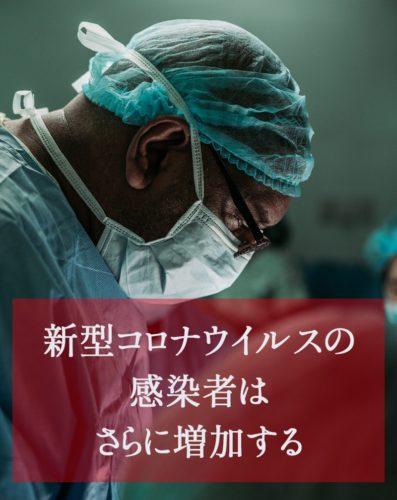 新型コロナウイルスの感染者はさらに増加する