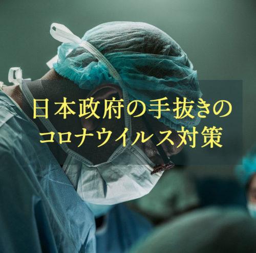 日本政府の手抜きのコロナウイルス対策