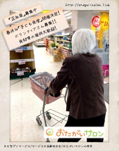 一緒に買い物~住み慣れた土地~(2018.3.7)-Vol.22
