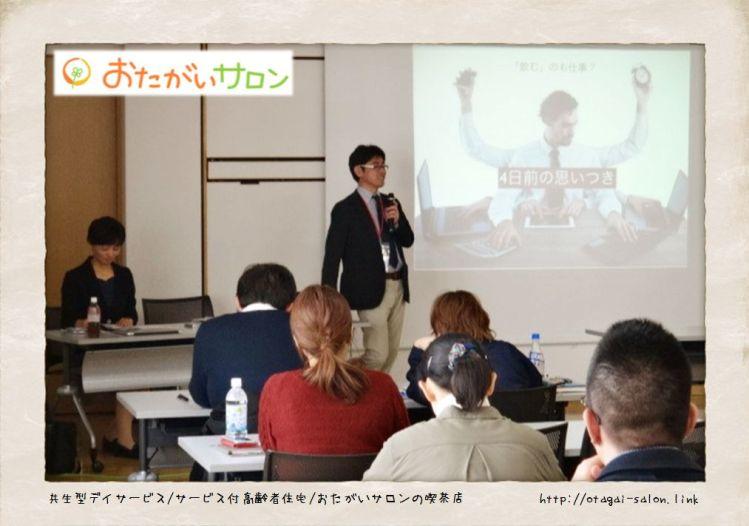 福祉人材育成講座(藤田)(2018.11.10)-Vol.261-