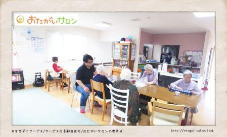 楽しい思い出(藤田)(2019.5.13)-Vol.455- 共生型デイサービス