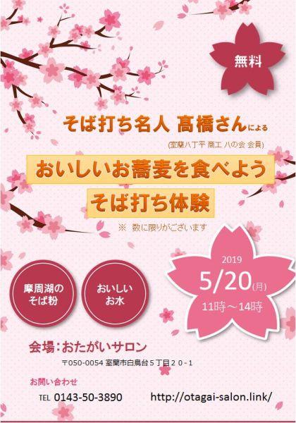 蕎麦打ち名人髙橋さんによるおいしいお蕎麦を食べよう~5月のおたがいサロンのカフェイベント