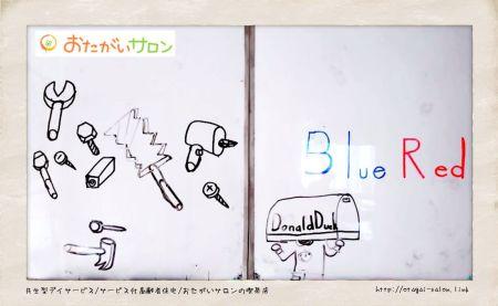 自分の日課(藤田)(2019.6.23)-Vol.496- 共生型デイサービス