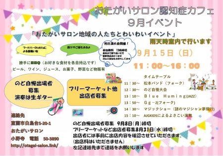 9月15日おたがいサロンのイベント(藤田)(2019.9.5)-Vol.568- 共生型デイサービス おたがいサロン