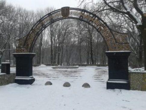 Кагарлик Кагарлык Kaharlyk вхід в Парк