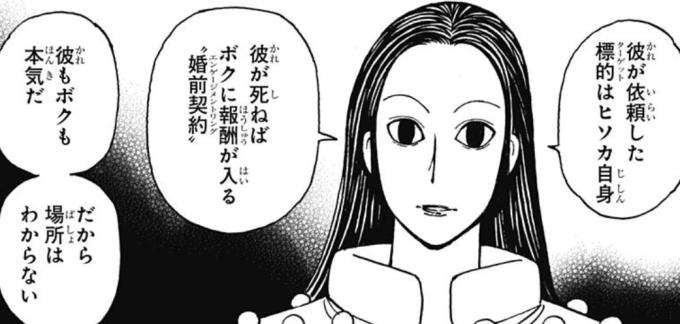 ハンターハンター アニメ どこまで