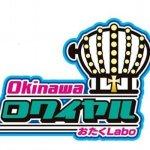 おたくLabo沖縄ロワイヤル(沖縄・県庁前)