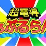 超電導まぁぶるらんど(札幌・すすきの)