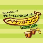 ヲタバー&レンタルスペース バナナボンゴ(池袋)