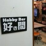 ホビーBAR 好き間(長崎・五島)