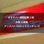 大阪・心斎橋のアニメバー、ロケットランチャーは良いぞ