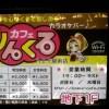 ハイタッチから始まるアニソンバーりんくるカフェ生活【八王子】