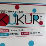 アニソンカラオケカフェ&バーKUKURI