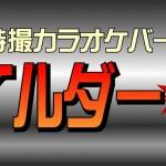 【閉店】アニソン・特撮カラオケバー パイルダー💥オン(厚木)