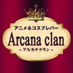 アニメ&コスプレバー arcana-clan ーアルカナクランー