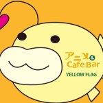 YELLOW FLAG アニメカフェバー(宮崎)
