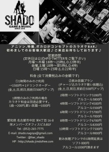 SHADO~GAME&MUSIC~(名古屋)