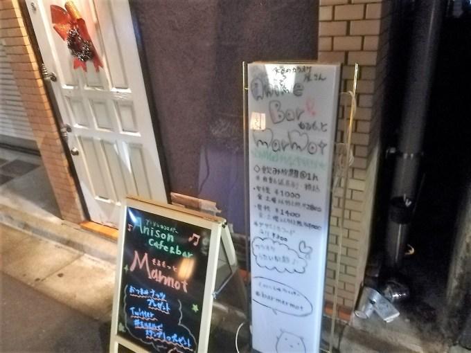アニソンカフェ&バーもるもっと