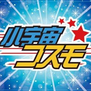 西新アニメバー コスモ