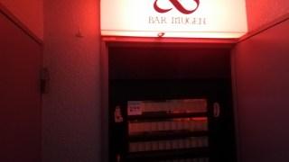 【高円寺】アニメバー Bar MUGENでまったり過ごす休日