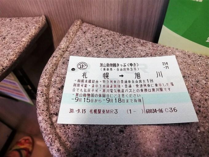 旭山動物園きっぷ