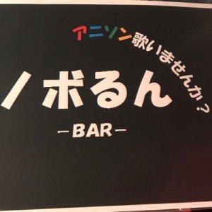 ノボるん-BAR-(沖縄・那覇)