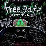 freegate(フリーゲート)(高知)
