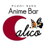 アニソンカラオケバー Calico(東京・池袋)