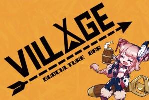 サブカルバー vilage(浜松)