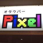 オタクバー ピクセル(大阪・心斎橋)