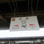 JR佐賀駅