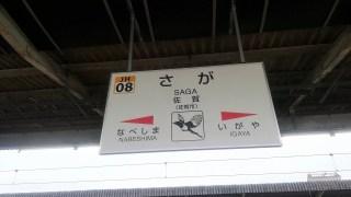 【佐賀】佐賀県でアニソンバー巡り、それはオタクバー好きのサガ
