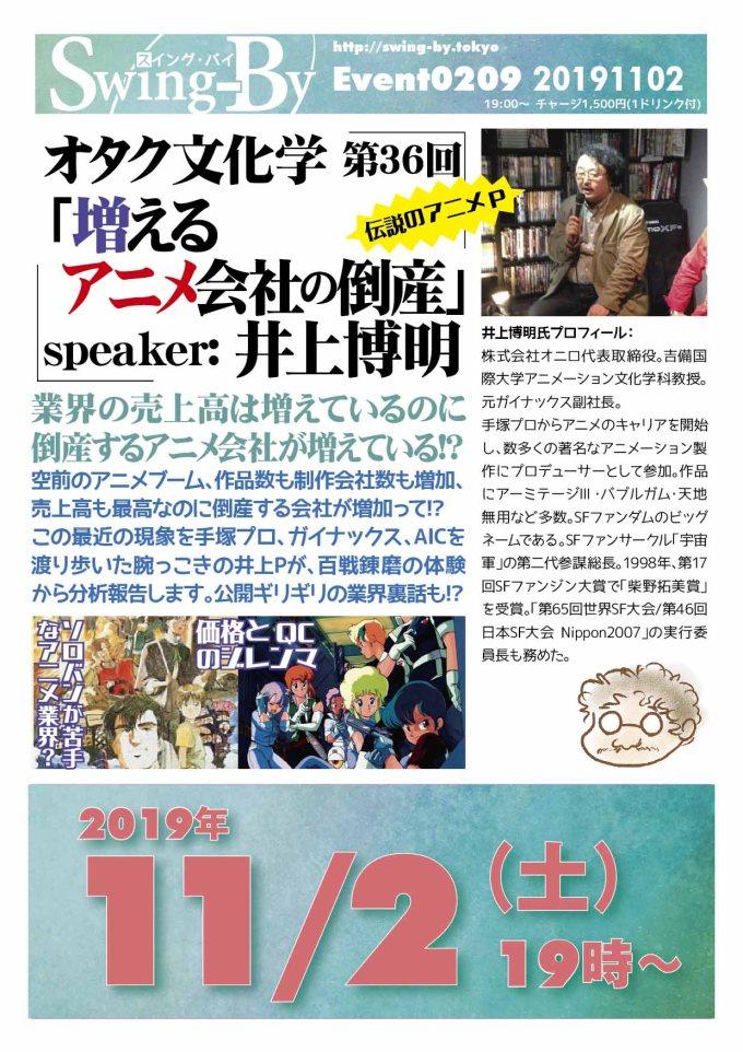 オタク文化学第36回「増えるアニメ会社の倒産」