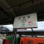 【九州旅行記2019】佐世保開港130周年!アニメコスプレバーにも行ってきました