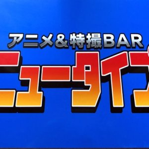 アニメ&特撮BAR ニュータイプ(福岡・北九州)