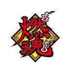 燃魂セカンドインパクト(博多・中州)