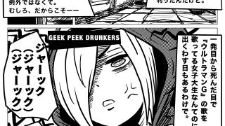 """ep4.""""星のように…"""" 【GEEK PEEK DRUNKERS】"""
