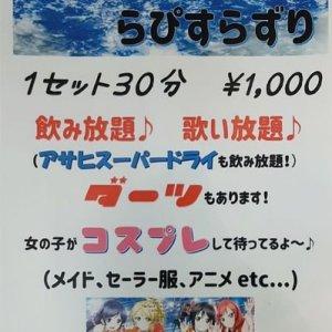 コスプレバーらぴすらずり(熊本)