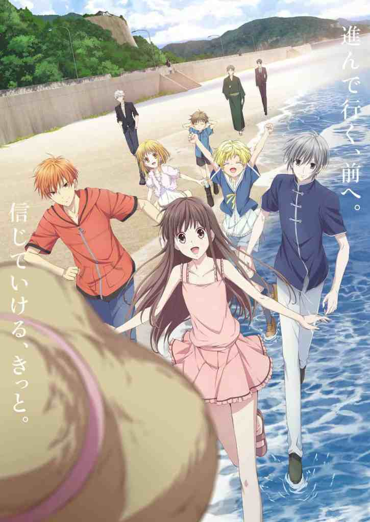 Fruits Basket 2 Title
